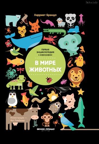 Книга ФЕНИКС УТ-00022241 В мире животных - Феникс