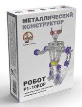 Конструктор ДЕСЯТОЕ КОРОЛЕВСТВО 2212 с подвижными деталями Робот Р1 - Десятое королевство