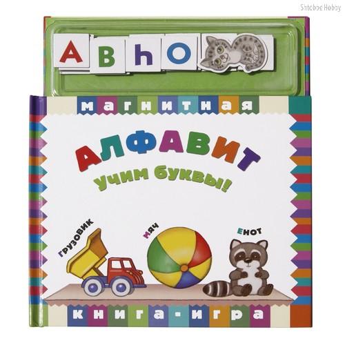 Книга НОВЫЙ ФОРМАТ 80912 Алфавит - Новый формат
