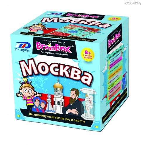 Сундучок знаний Москва - BrainBox
