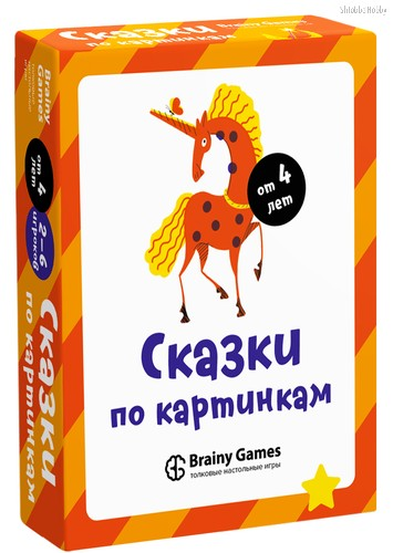 Настольная игра BRAINY GAMES УМ520 Сказки по картинкам - Brainy Games