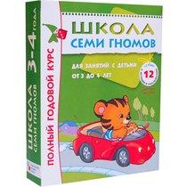 Комплект книг 4761 Школа семи гномов 3-4 года. полный годовой курс (12 книг с играми и наклейкой) - Мозаика-Синтез