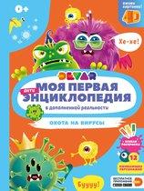 Книга DEVAR 44450 Охота на вирусы в доп.реальности - Devar Kids