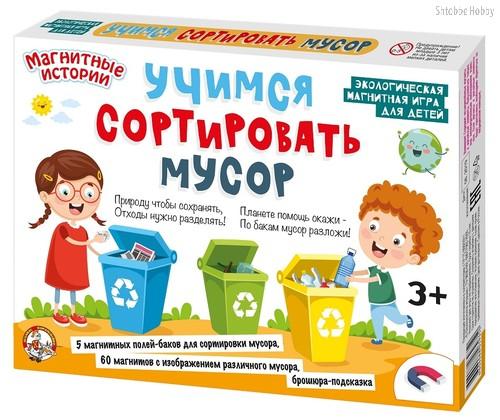 Настольная игра ДЕСЯТОЕ КОРОЛЕВСТВО 3935 Учимся сортировать мусор - Десятое королевство