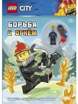 Книга LEGO LNC-6018 City.Борьба с огнём - Lego