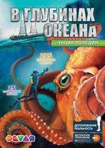 Книга DEVAR 6721 В глубинах океана в доп.реальности - Devar Kids