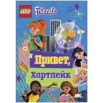 Книга LEGO LMJ-6158 Friends.Привет, Хартлейк - Lego