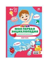 Книга DEVAR 10769 Моё тело в доп.реальности - Devar Kids