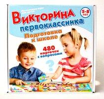 Настольная игра ДЕСЯТОЕ КОРОЛЕВСТВО 2882 Викторина первоклассника. Подготовка к школе