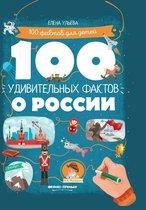 Книга ФЕНИКС УТ-00027891 100 удивительных фактов о России - Феникс
