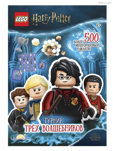 Книга LEGO SAC-6401 Harry Potter.Турнир Трех Волшебников - Lego