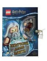 Книга LEGO LNH-6401 Harry Potter. Хогвартский дневник памяти - Lego