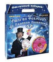 ЗНАТОК AN-003 Магия фокусов с Амаяком Акопяном набор (синий) с видео курсом - Знаток