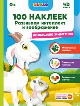 Книга DEVAR 4375 Домашние животные, 100 наклеек - Devar Kids