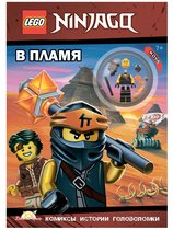 Книга LEGO LNC-6718 Ninjago.В пламя - Lego