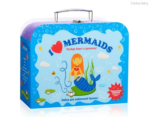 Набор для творчества ПОДАРОК В ЧЕМОДАНЕ TR-111 Я люблю русалок - Подарок в чемодане