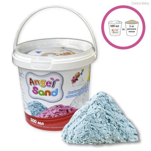 Песок Angel Sand, 0,5l, цвет голубой - Angel Sand