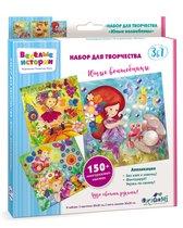 Набор для творчества ORIGAMI 05232 Юные волшебницы - Origami