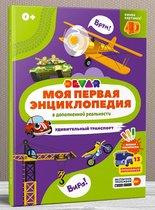 Книга DEVAR 44443 Удивительный транспорт в доп.реальности
