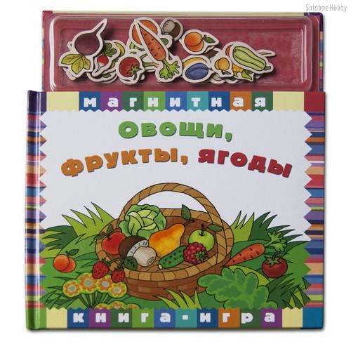 Книга НОВЫЙ ФОРМАТ 80585 Овощи, фрукты, ягоды - Новый формат
