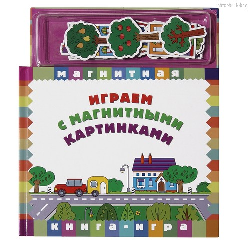 Книга НОВЫЙ ФОРМАТ 80929 Играем с магнитными картинками - Новый формат