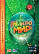 Книга DEVAR 6714 Микромир в доп.реальности - Devar Kids