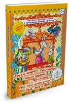 Интерактивная игра ЗНАТОК ZP40046 Русские народные сказки для говорящей ручки (Лиса и тетерев; Хвост виноват; Лиса и журавль; Лиса и заяц; Как лиса летать училась; Овца, лиса и волк) - Знаток
