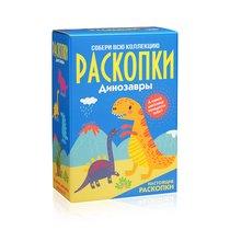 Набор РАСКОПКИ DIG-11 Динозавры большой - Раскопки