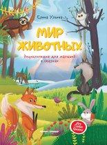 Книга ФЕНИКС УТ-00017957 Мир животных - Феникс