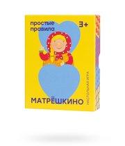 Настольная игра ПРОСТЫЕ ПРАВИЛА PP-46 Матрёшкино - Простые Правила
