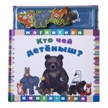 Книга НОВЫЙ ФОРМАТ 80578 Кто чей детеныш - Новый формат