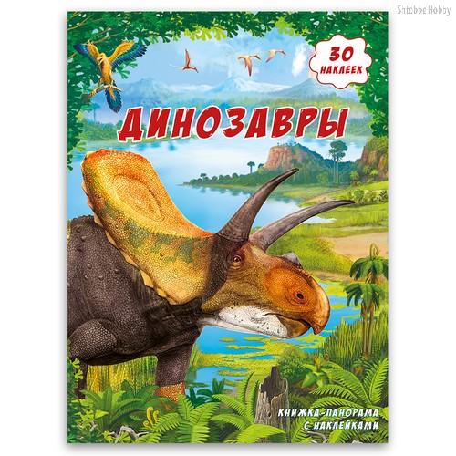 Книга ГЕОДОМ 4205 c панорамой и наклейками. Динозавры - Геодом