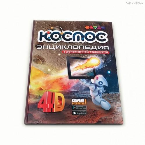 Книга Космос: 4D Энциклопедия в дополненной реальности - Devar Kids