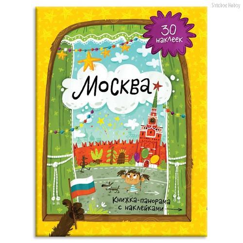 Книга ГЕОДОМ 4052 c панорамой и наклейками. Москва - Геодом