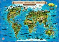 Карта GLOBEN КН011 Животный и растительный мир Земли для детей - Globen