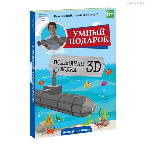 Конструктор ГЕОДОМ 4120 Подводная лодка 3D + книга - Геодом