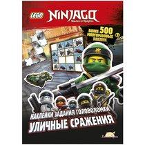 Книга LEGO SAC-701 Ninjago.Уличные сражения - Lego