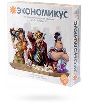Экономикус, 2-е издание - Экономикус