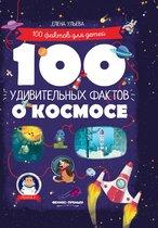 Книга ФЕНИКС УТ-00025645 100 удивительных фактов о космосе - Феникс