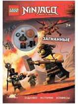 Книга LEGO LNC-15 Ninjago.Загнанные