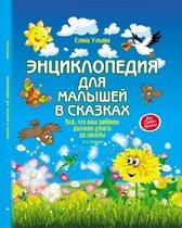 Книга ФЕНИКС 2518 Энциклопедия для малышей в сказках - ФЕНИКС