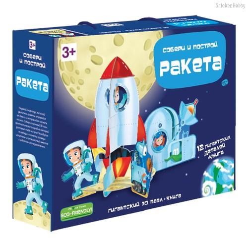Пазл ГЕОДОМ 4153 Ракета 3D + книга - Геодом