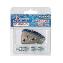 Ножи для ледобура Iseberg 110R v2.0/v3.0 мокрый лед, правое вращение NLA-110R.ML - Тонар