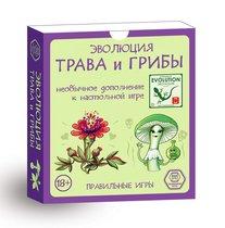 Доп. набор ПРАВИЛЬНЫЕ ИГРЫ 13-01-07 Эволюция. Трава и грибы - Правильные игры