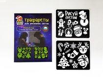 Набор СВЕТОВЫЕ КАРТИНЫ 941 Трафарет №9 Новый год - СВЕТОВЫЕ КАРТИНЫ