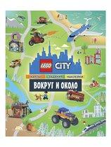Книга LEGO POM-6001 c наклейками.Вокруг и Около - Lego