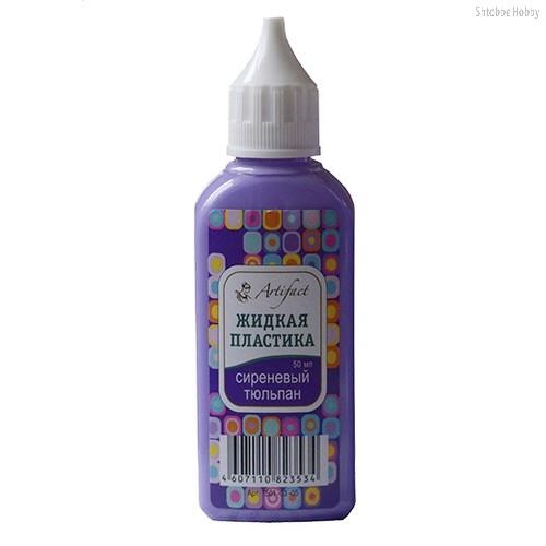 Жидкая пластика ARTIFACT 751-33-08 Сиреневый тюльпан - Artifact