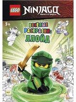 Раскраска LEGO FCBW-6701S2 Ninjago.Ллойд - Lego