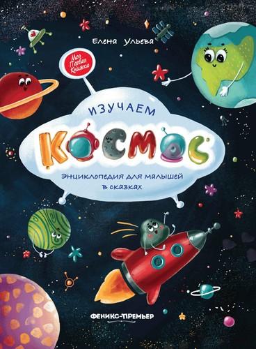 Книга ФЕНИКС УТ-00110902 Изучаем космос - Феникс