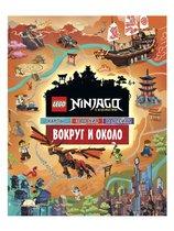Книга LEGO POM-6701 Ninjago с наклейками. Вокруг и Около - Lego